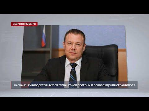 Стало известно имя нового руководителя Музея героической обороны и освобождения Севастополя