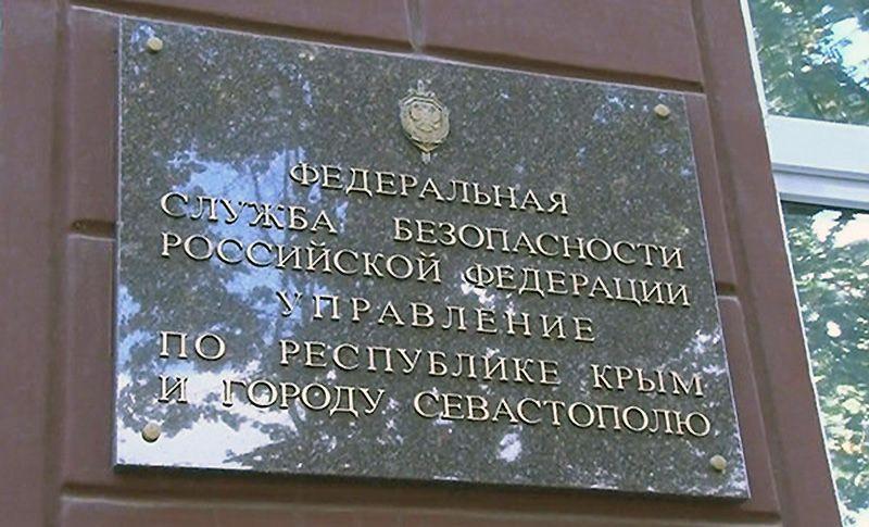 В Керчи сотрудники ФСБ ликвидировали нарколабораторию