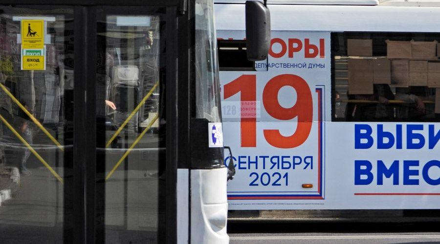 Трехдневное голосование на выборах депутатов Госдумы начинается в Крыму