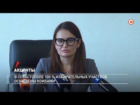 Акценты. В Севастополе 100% избирательных участков оснащены КОИБами