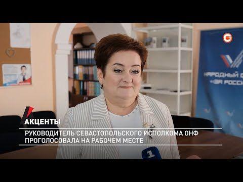 Акценты. Руководитель севастопольского исполкома ОНФ проголосовала на рабочем месте