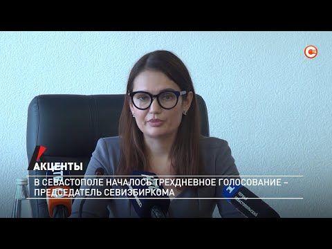 Акценты. В Севастополе началось трехдневное голосование — председатель севизбиркома