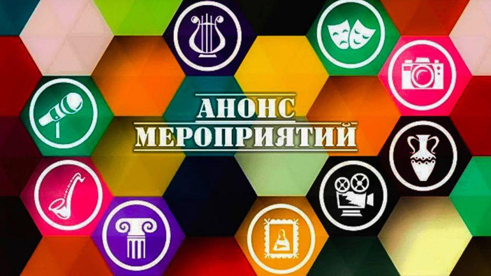 План культурно-массовых и спортивных мероприятий с 20 по 26 сентября 2021 года