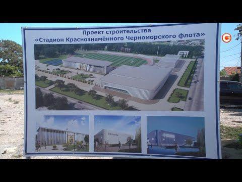 Строительство нового флотского стадиона завершат в середине 2023-го года (СЮЖЕТ)