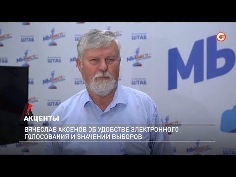 Акценты. Вячеслав Аксенов об удобстве электронного голосования и значении выборов