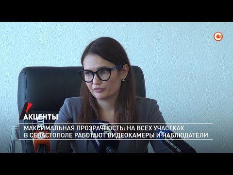 Акценты. На всех участках в Севастополе работают видеокамеры и наблюдатели