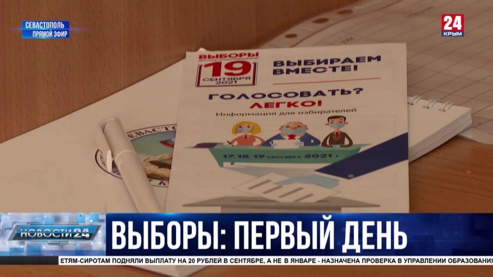 Иностранные наблюдатели, автоматический подсчёт бюллетеней и онлайн-голосование: итоги первого дня выборов в Севастополе