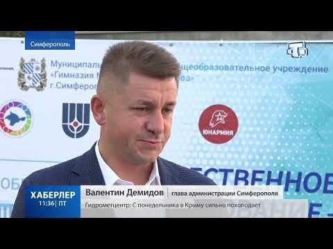 Симферополь голосует