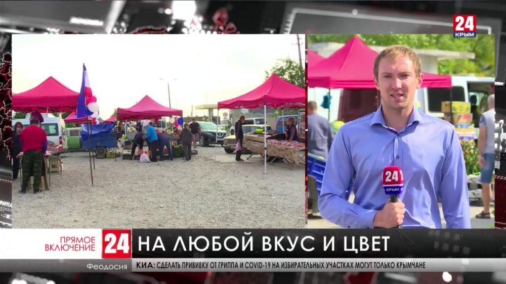 В Феодосии открыли сразу несколько ярмарок