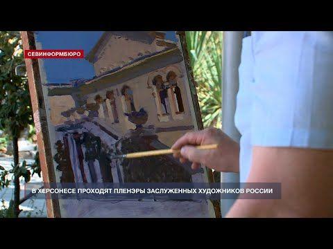 Пленэры выдающихся художников России проходят в Херсонесе