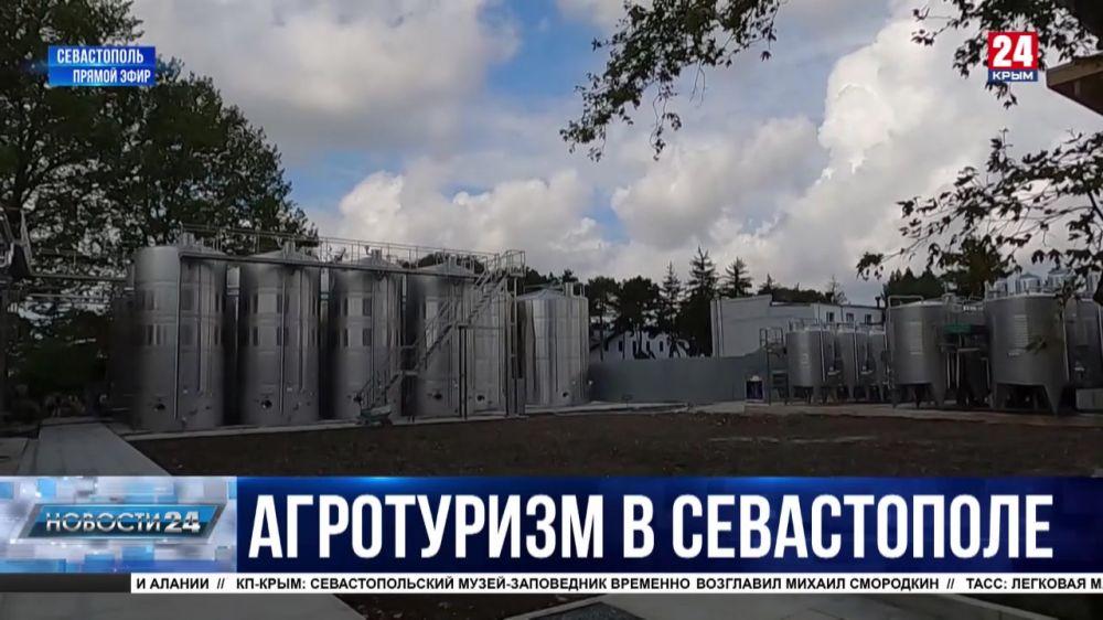 Севастопольским предприятиям помогут развить агротуризм