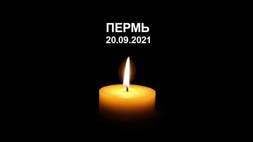 Глава администрации Черноморского района выразил соболезнования близким погибших и пострадавших в г. Пермь