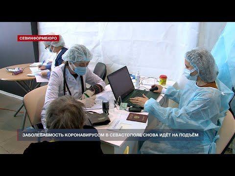 Заболеваемость коронавирусом в Севастополе снова идёт на подъём
