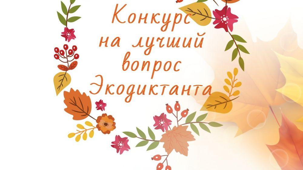 Минприроды Крыма приглашает крымчан принять участие во Всероссийском конкурсе на лучший вопрос участникам Экологического диктанта