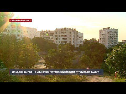 Дом для сирот в Севастополе не будут строить на улице Кокчетавской