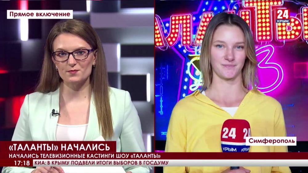 В Симферополе дали старт съёмкам телевизионных кастингов шоу «ТаланТы»