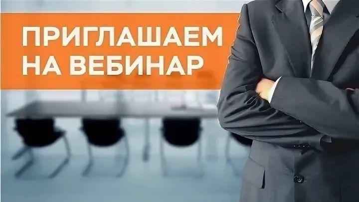 Приглашаем предпринимателей на вебинар по финансовой грамотности