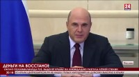Около полумиллиарда рублей выделят Крыму на ликвидацию разгула летней стихии