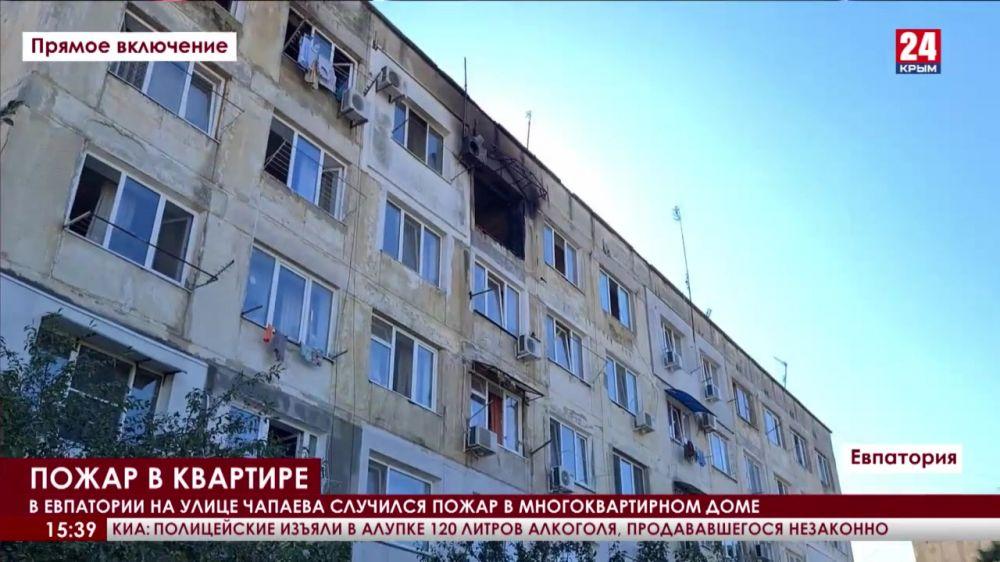 В Евпатории на улице Чапаева случился пожар в общежитии