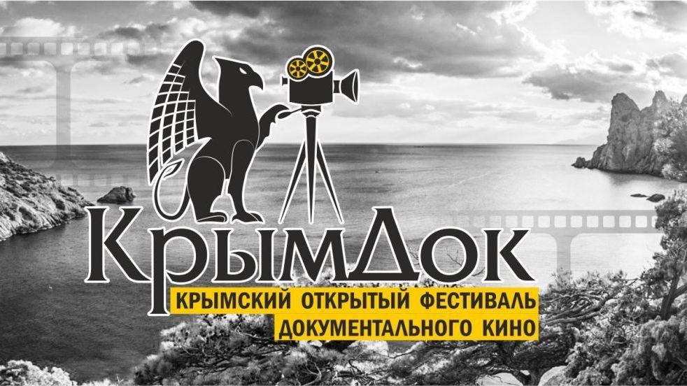 В Симферополе пройдёт фестиваль документального кино