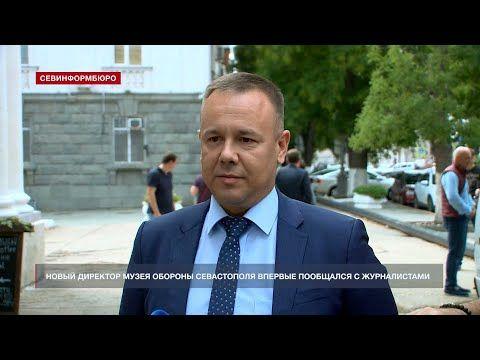 Новый директор Музея обороны Севастополя разберётся с увольнением 43 сотрудников