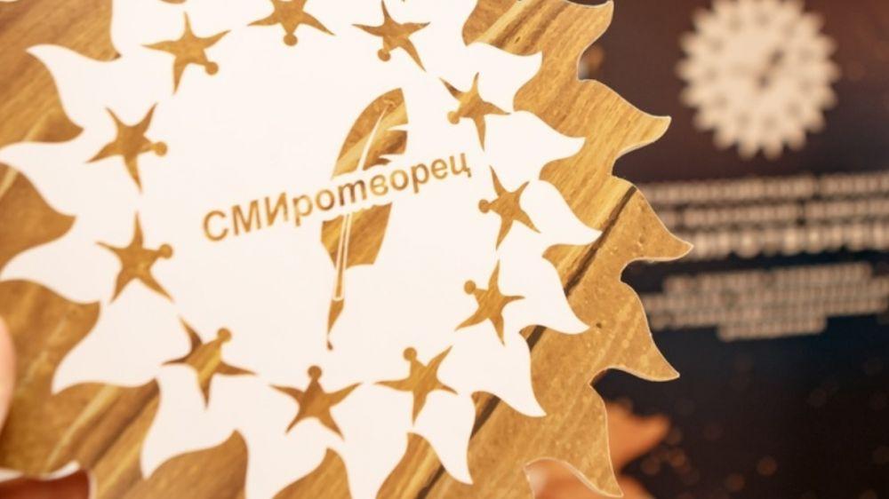Крымские журналисты приглашаются к участию в конкурсе «СМИРОТВОРЕЦ-2021»