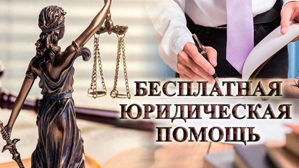 В Республике Крым пройдет день бесплатной юридической помощи в онлайн-режиме