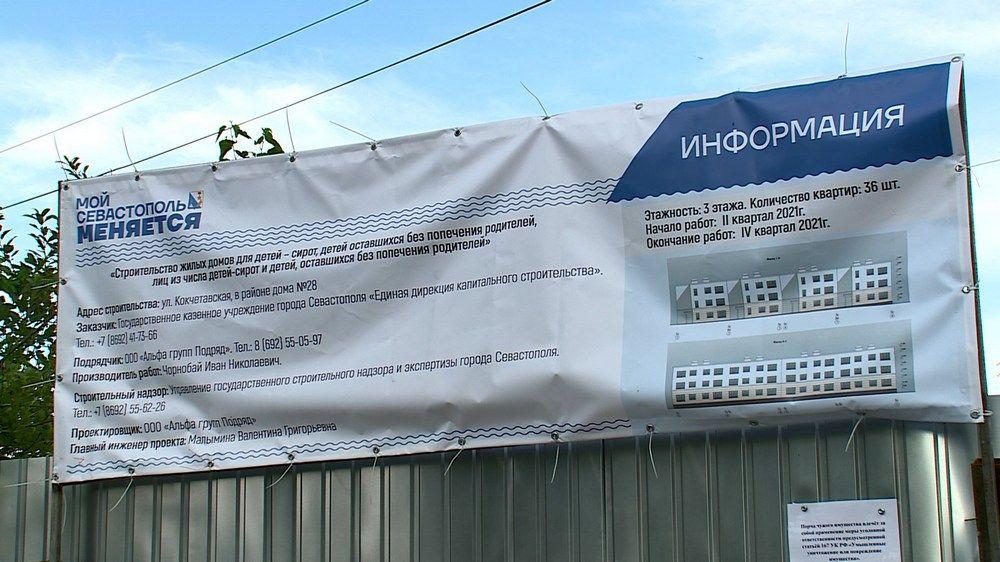 Под строительство дома для детей-сирот в Севастополе подберут новый участок