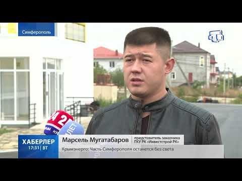 В Симферополе завершается строительство дома для реабилитированных