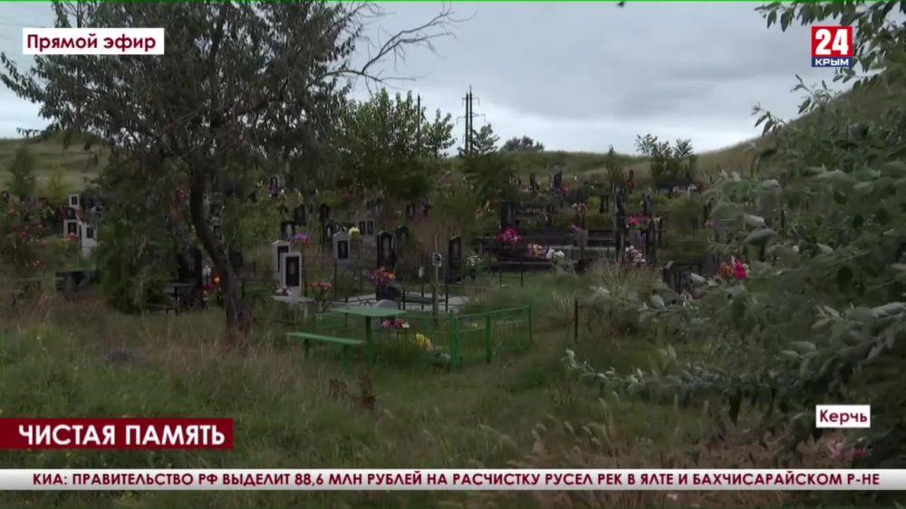 Память в порядке. Когда кладбища в Керчи очистят от завалов мусора?