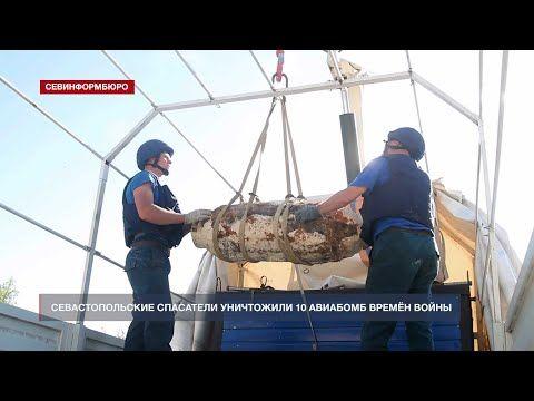 Севастопольские спасатели одновременно уничтожили 10 авиабомб времён войны