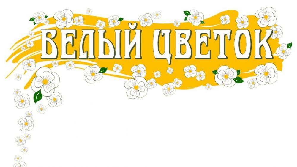 Судак станет основной площадкой для проведения благотворительной акции «Белый цветок»