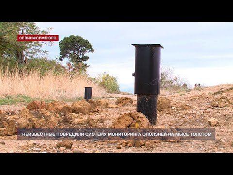 Неизвестные повредили систему мониторинга оползней на мысе Толстом