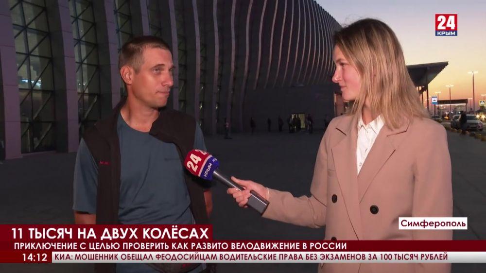 Крымский велосипедист вернулся из путешествия во Владивосток. Сколько километров позади?
