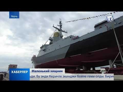 В Керчи спустили на воду ракетный корабль «Аскольд»