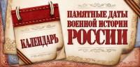 День воинской славы России: Куликовская битва