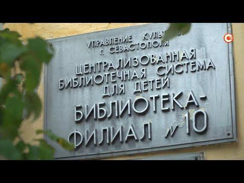 Инкерманской библиотеке-филиалу № 10 исполнилось 70 лет (СЮЖЕТ)