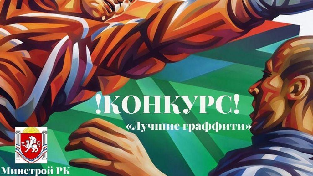 Минстрой Крыма запускает конкурс на лучшие граффити
