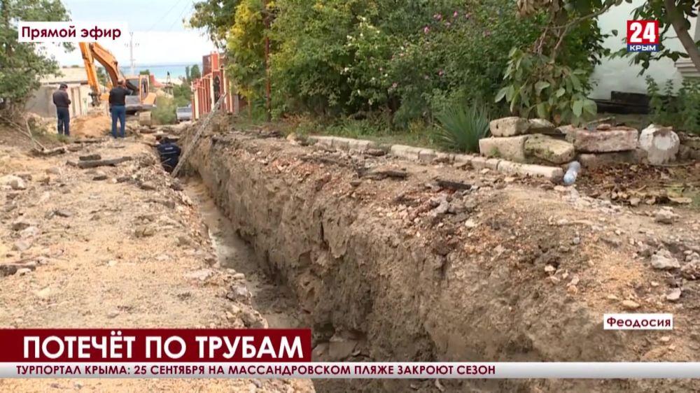 Воду в исторический центр. В Феодосии прокладывают 13 километров канализационных и водопроводных сетей
