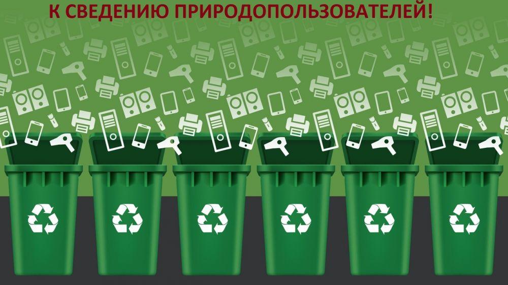 Минприроды Крыма информирует будущих пользователей ФГИС ОПВК о проведении вебинара