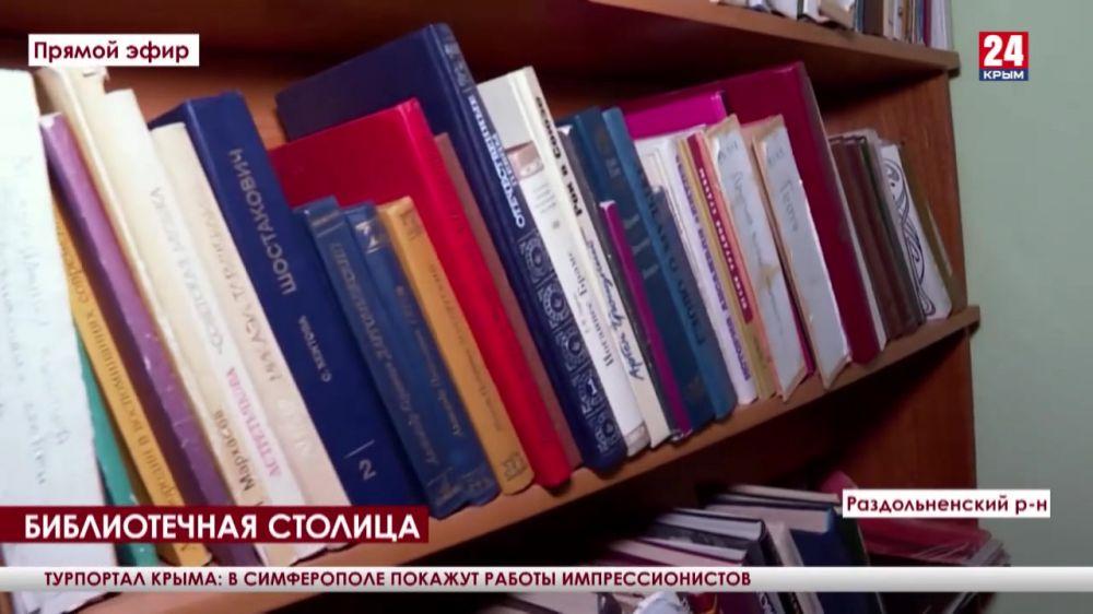 Раздольненский район получил статус библиотечной столицы Крыма. В чем преуспели книгохранилища?