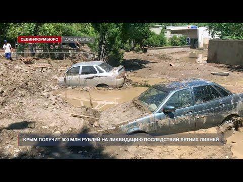 Крым получит 500 млн рублей на ликвидацию последствий летних ливней