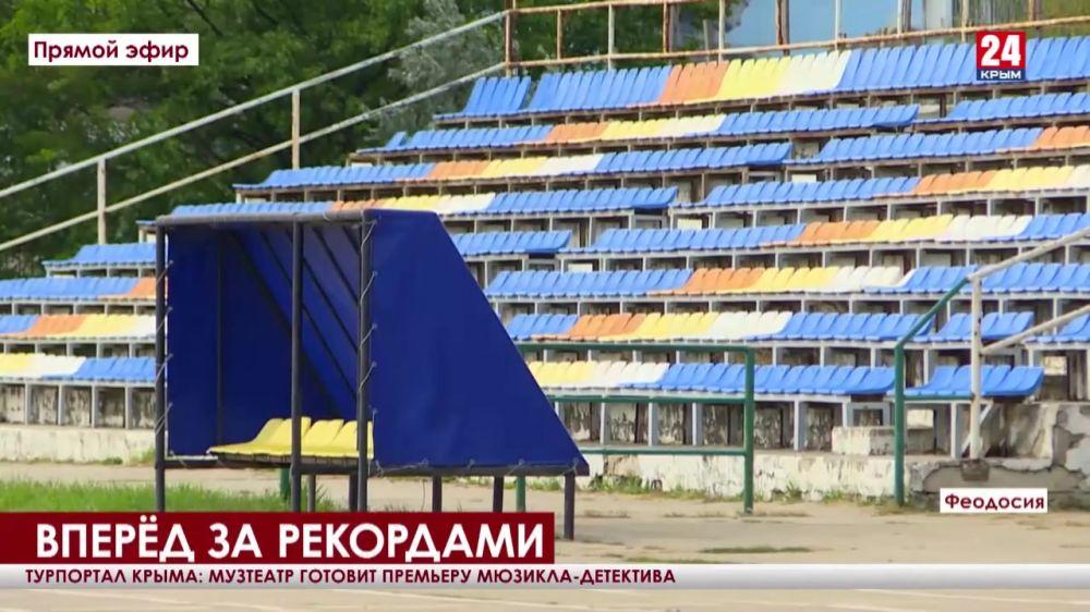 Вперёд за рекордами. Как на востоке Крыма развивают спортивную инфраструктуру?