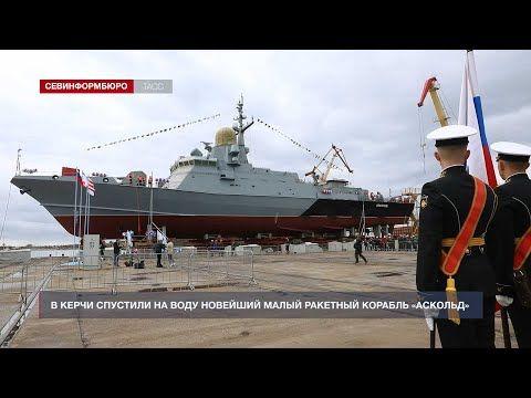 В Керчи спустили на воду новейший малый ракетный корабль «Аскольд»