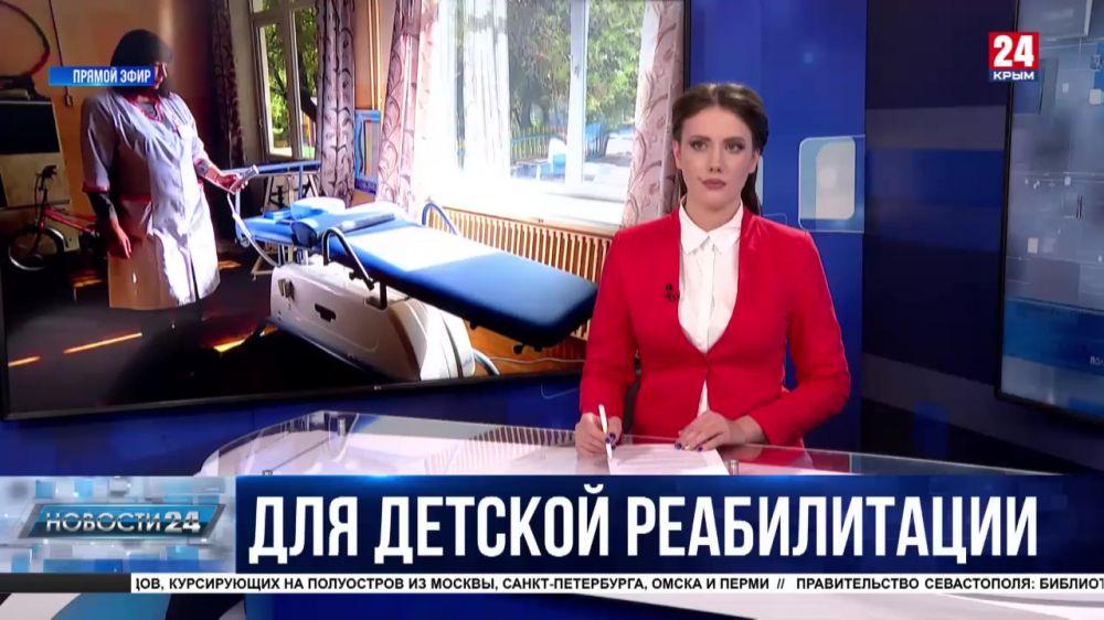В севастопольском детском центре медицинской реабилитации установили новый тренажёр