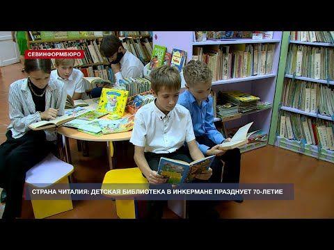 Детская библиотека в Инкермане отмечает 70-летие