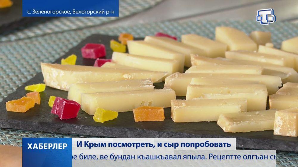 И Крым посмотреть, и сыр попробовать