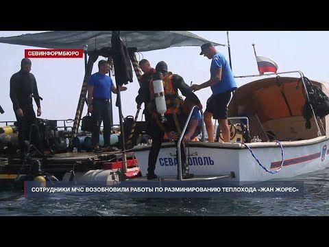 Севастопольские спасатели возобновили работы по разминированию теплохода «Жан Жорес»