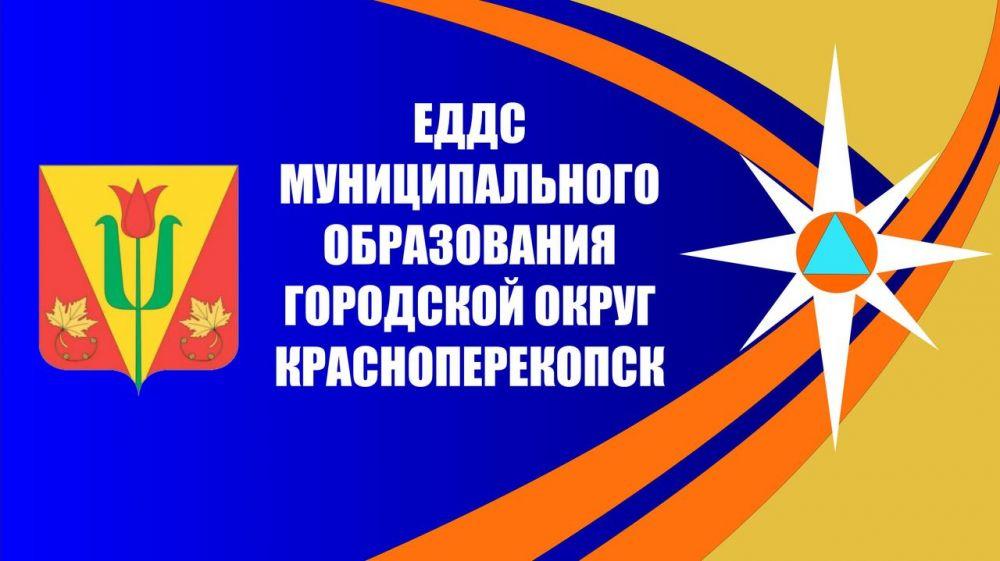 ЕДДС г.Красноперекопска информирует - 22.09.2021