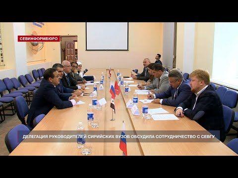 Делегация руководителей сирийских вузов обсудила сотрудничество с СевГУ